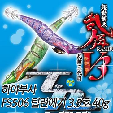 하야부사 FS506 팁런에기 3.5호 40g